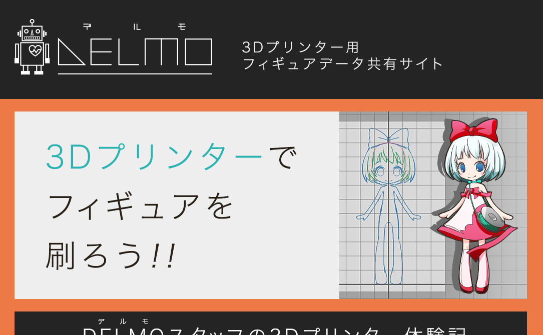 アドウェイズ・ラボット、3Dプリンタ用のフィギュアデータ共有サイト「DELMO」をオープン