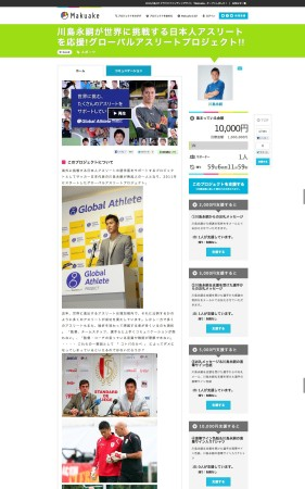 サイバーエージェント、クラウドファンディングプラットフォーム「Makuake」をオープン2