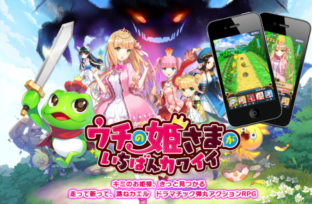 サイバーエージェント、スマホ向けネイティブアプリ開発に特化した「Ameba Native Game Studio」を設立 第一弾タイトルとして弾丸アクションRPG 「ウチの姫さまがいちばんカワイイ」をリリース1