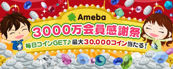 サイバーエージェントの「Ameba」、会員数3,000万人突破
