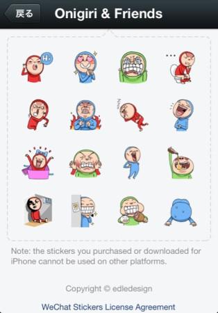 WeChat、有料スタンプとゲームプラットフォームを追加し収益化を加速2