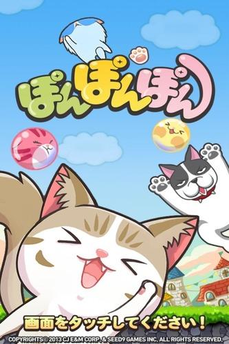 LINE GAME、猫を育てながら様々なミニゲームが楽しめる「LINE ぽんぽんぽん」をリリース1