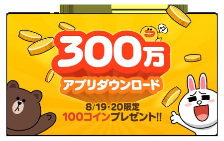 LINEの電子コミックサービス「LINEマンガ」が300万ダウンロードを突破