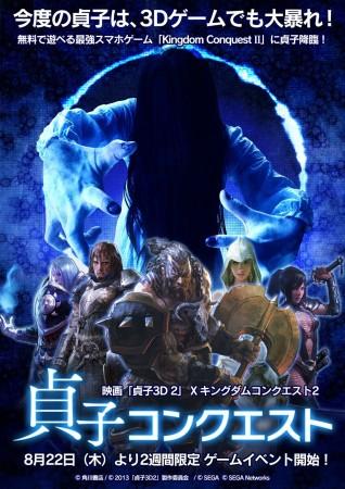 スマホ向けRPG「Kingdom Conquest II」、映画「貞子3D 2」とコラボ