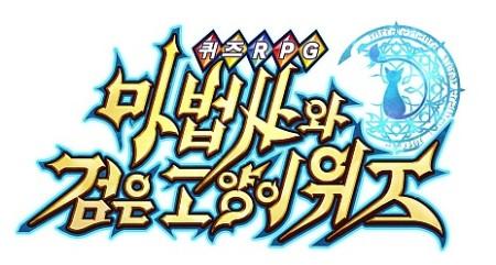 コロプラ、スマホ向けクイズRPG「クイズRPG 魔法使いと黒猫のウィズ」の英語版と韓国語版をリリース2