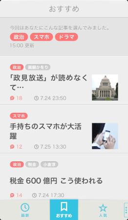 GREEがニュースアプリに参入 趣味嗜好にマッチした記事を配信する「GREE NEWS」をリリース2