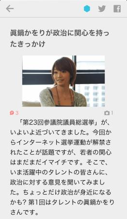 GREEがニュースアプリに参入 趣味嗜好にマッチした記事を配信する「GREE NEWS」をリリース3