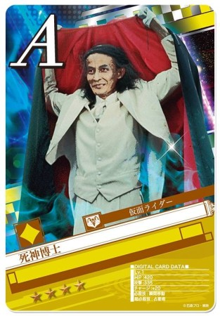バンダイナムコゲームスとバンダイ カード事業部、リアルカードとも連動するスマホ向けカードゲーム「仮面ライダー ブレイクジョーカー」のAndroid版をリリース3
