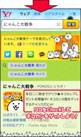 """スマホ向け""""キモかわ""""にゃんこディフェンスゲーム「にゃんこ大戦争」、Yahoo! Japanとコラボ2"""