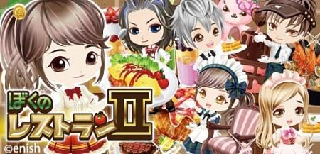 enishのレストラン経営ソーシャルゲーム「ぼくのレストランII」、300万ユーザーを突破