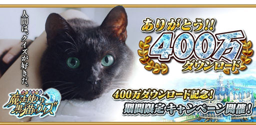 コロプラのスマホ向けクイズRPG「クイズRPG 魔法使いと黒猫のウィズ」、400万ダウンロードを突破
