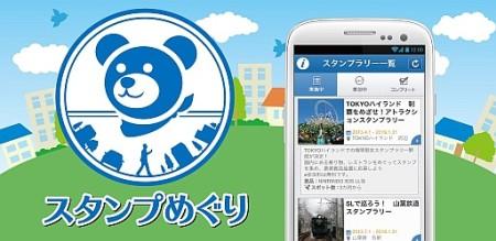コロプラとヤマハ、スマホ向けスタンプラリーアプリ「コロプラ スタンプめぐり」を提供決定1