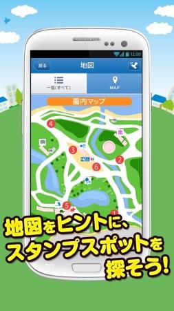 コロプラとヤマハ、スマホ向けスタンプラリーアプリ「コロプラ スタンプめぐり」を提供決定3