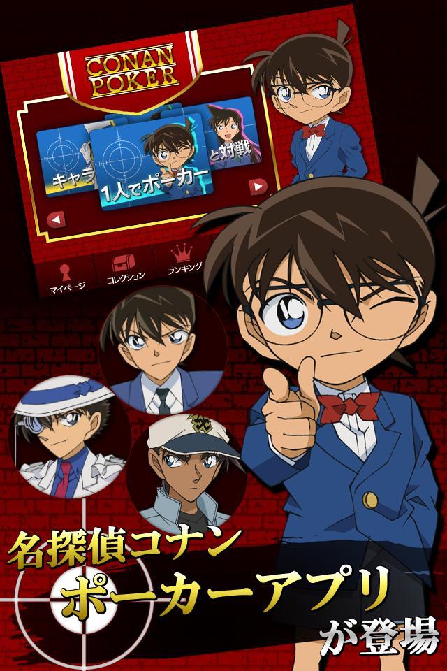 サイバード、名探偵コナンのiOS向けポーカーゲーム 「名探偵コナンポーカー」をリリース1
