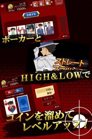 サイバード、名探偵コナンのiOS向けポーカーゲーム 「名探偵コナンポーカー」をリリース2