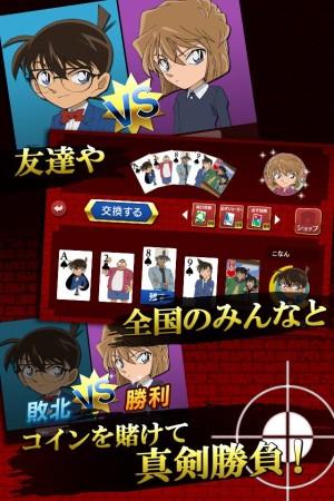 サイバード、名探偵コナンのiOS向けポーカーゲーム 「名探偵コナンポーカー」をリリース3