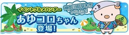 スマホ向け料理&レストランゲーム「クックと魔法のレシピ」、神奈川県厚木市のゆるキャラ「あゆコロちゃん」とコラボ1