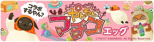 スマホ向け料理&レストランゲーム「クックと魔法のレシピ」、Webアニメ「やんやんマチコ」とコラボ1