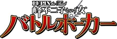 トムス・エンタテインメントとepics、Yahoo! モバゲーにてポーカーとパズルを取り入れたアニメ「LUPIN the Third ~峰不二子という女~」のソーシャルゲーム「峰不二子 バトルポーカー」を提供開始1