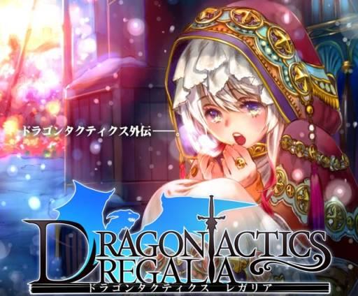 enish、Amebaにてソーシャルゲーム「ドラゴンタクティクス」の外伝タイトル「ドラゴンタクティクス レガリア」を提供開始
