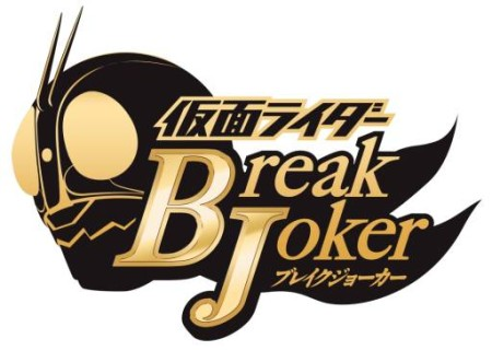 バンダイナムコゲームスとバンダイ カード事業部、スマホ向けカードゲーム「仮面ライダー ブレイクジョーカー」のiOS版をリリース1