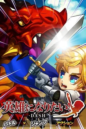 カヤック、ソーシャルゲームシリーズ「英雄になりたい!」のスピンオフタイトル「英雄になりたい!ダッシュ」をリリース2