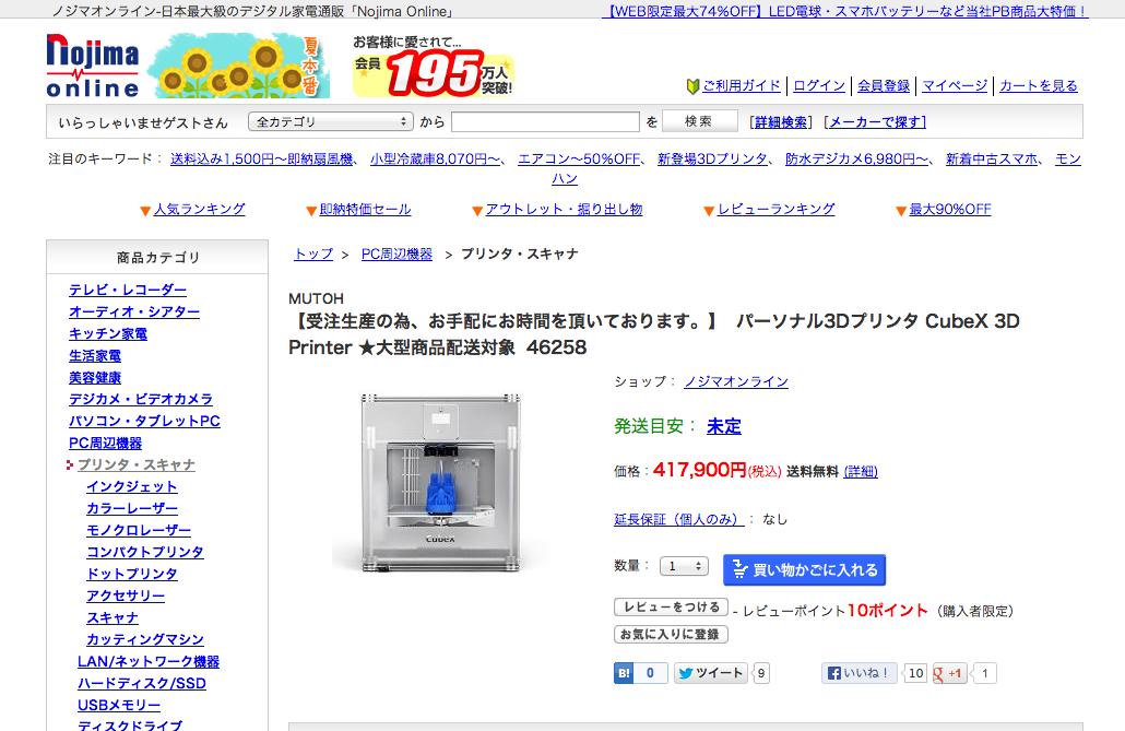 家電販売のノジマ、3Dプリンタの通販を開始 今月中に実店舗での販売も開始
