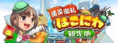 マピオン、さびれた町を観光地にするスマホ向け街育成ゲーム「満員御礼!はこにわ観光地」のiOS版をリリース1