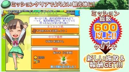マピオン、さびれた町を観光地にするスマホ向け街育成ゲーム「満員御礼!はこにわ観光地」のiOS版をリリース3
