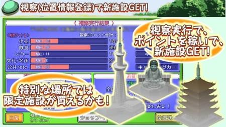 マピオン、さびれた町を観光地にするスマホ向け街育成ゲーム「満員御礼!はこにわ観光地」のiOS版をリリース5