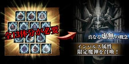 スマホ向けモンスターバトル「ダークサマナー」にH.R.ギーガー氏のクリーチャーが参戦決定!2
