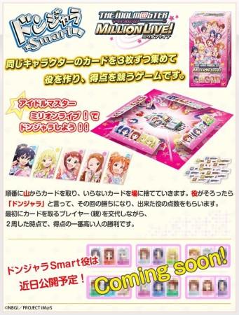 ソーシャルゲーム「アイドルマスター ミリオンライブ!」がドンジャラに! 現在予約受付中3