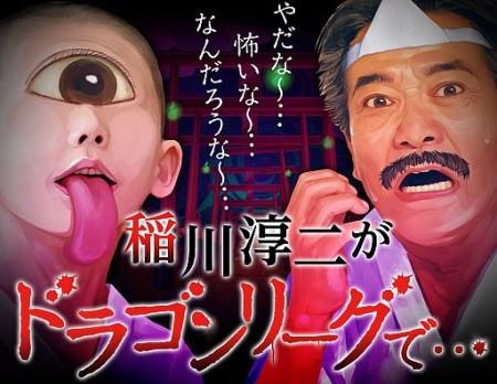 アソビズム、ソーシャルゲーム「ドラゴンリーグX」と「ドラゴンリーグ」で稲川淳二さんと怪談コラボ!1