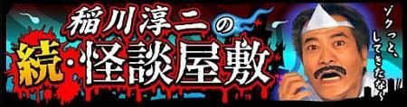 アソビズム、ソーシャルゲーム「ドラゴンリーグX」と「ドラゴンリーグ」で稲川淳二さんと怪談コラボ!2