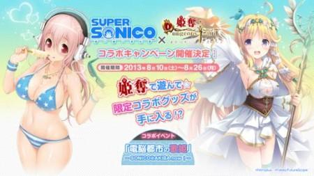 ソーシャルゲーム「姫奪!ダンジョンズロード」、ニトロプラスの「すーぱーそに子」とコラボ1