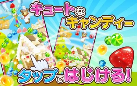 コロプラ、スマホ向けパズルゲーム「クマのスイーツパズル!」のAndroid版をリリース2