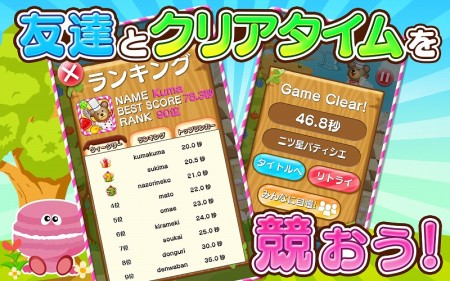コロプラ、スマホ向けパズルゲーム「クマのスイーツパズル!」のAndroid版をリリース3