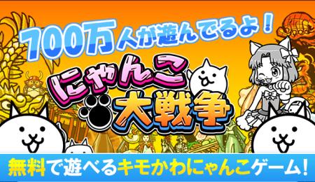 """スマホ向け""""キモかわ""""にゃんこディフェンスゲーム「にゃんこ大戦争」、700万ダウンロード突破!"""