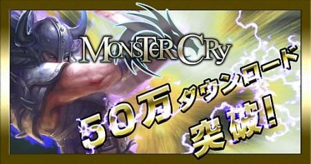 CJインターネットジャパンのスマホ向けカードバトルRPG「MONSTER CRY」、50万ダウンロード突破