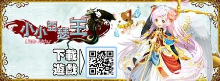 バンク・オブ・イノベーション、Android向けギルドバトルRPG「征戦!エクスカリバー」を香港でもリリース1