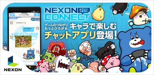ネクソン、ゲームユーザー専用のメッセージングアプリ「NEXONコネクト」のiOS版をリリース1