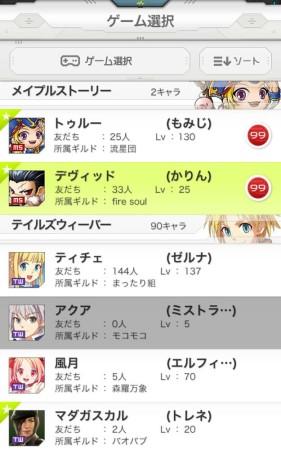 ネクソン、ゲームユーザー専用のメッセージングアプリ「NEXONコネクト」のiOS版をリリース3