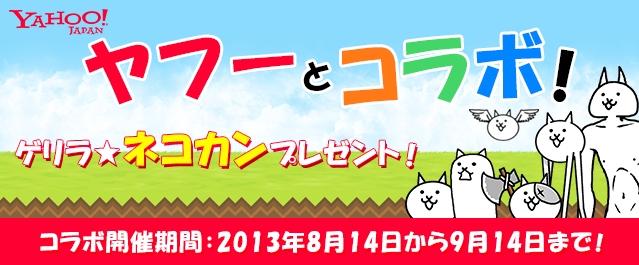 """スマホ向け""""キモかわ""""にゃんこディフェンスゲーム「にゃんこ大戦争」、Yahoo! Japanとコラボ1"""