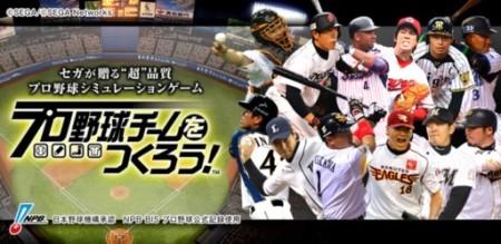 セガ、プロ野球チーム経営シミュレーション「プロ野球チームをつくろう!」のAndroid版をリリース1