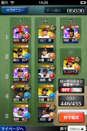 セガ、プロ野球チーム経営シミュレーション「プロ野球チームをつくろう!」のAndroid版をリリース3