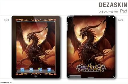 デザエッグ、ソーシャルゲーム「神撃のバハムート」の各種グッズを9月下旬に発売3