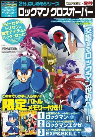 カプコン、スマホ向けタイトル「ロックマン Xover」の「アプリスタイル増刊 2分ではじめるシリーズ」を発売