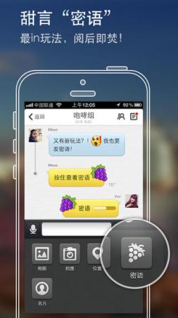 中国のオンラインコミュニティの新浪微博(Sina Weibo)、スマホ向けメッセージングアプリ「微米(WeMeet)」をリリース2