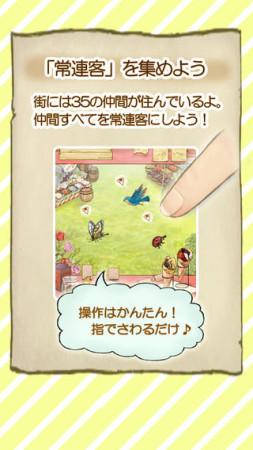 ポッピンゲームズジャパン、ゲームエンジンASP「アリスタップ」を導入したスマホ向け放置系育成シミュレーションゲーム「ピーターラビットのクレープ屋さん」をリリース3