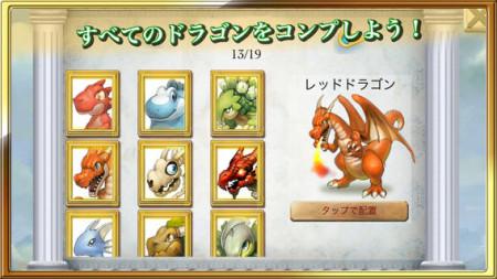 ポッピンゲームズジャパン、新作iOS向けシミュレーションゲーム「箱庭RPG ドラゴンフリック!!」をリリース3